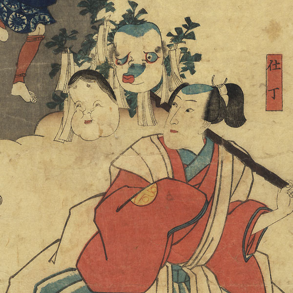 Ultimate Clearance - $14.50! by Kuniyoshi (1797 - 1861)