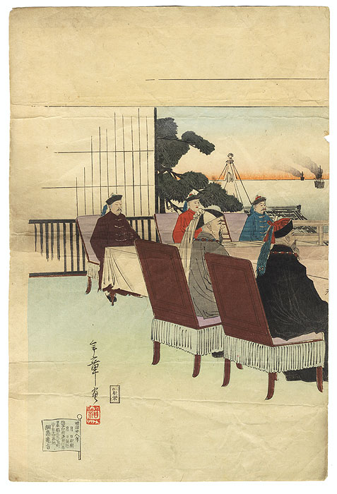 Ultimate Clearance - $14.50! by Toshiaki (1864 - 1921)
