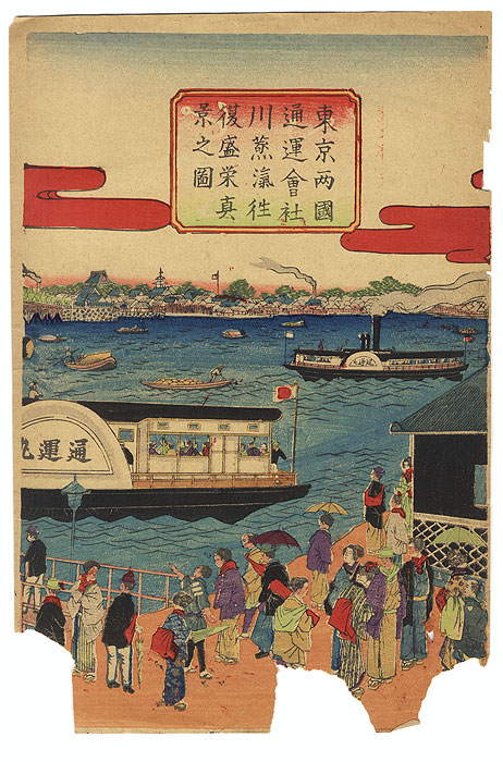 Ultimate Clearance - $14.50! by Shigekiyo, Utagawa (active circa 1860 - 1890)