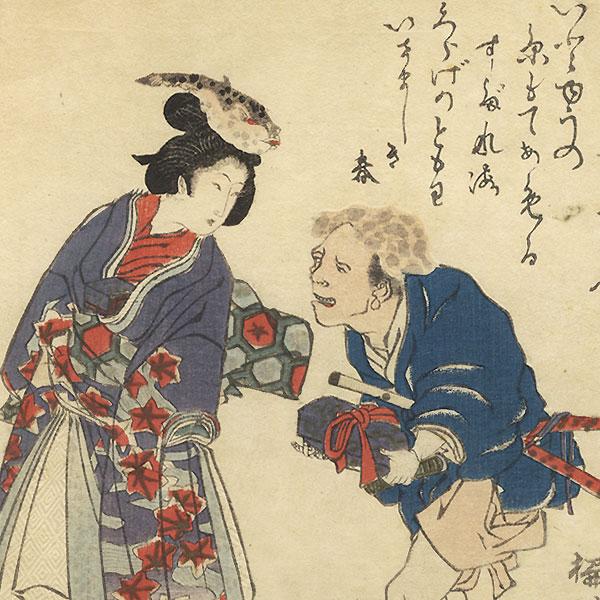 Ultimate Clearance - $14.50! by Shigenobu I (1787 - 1832)
