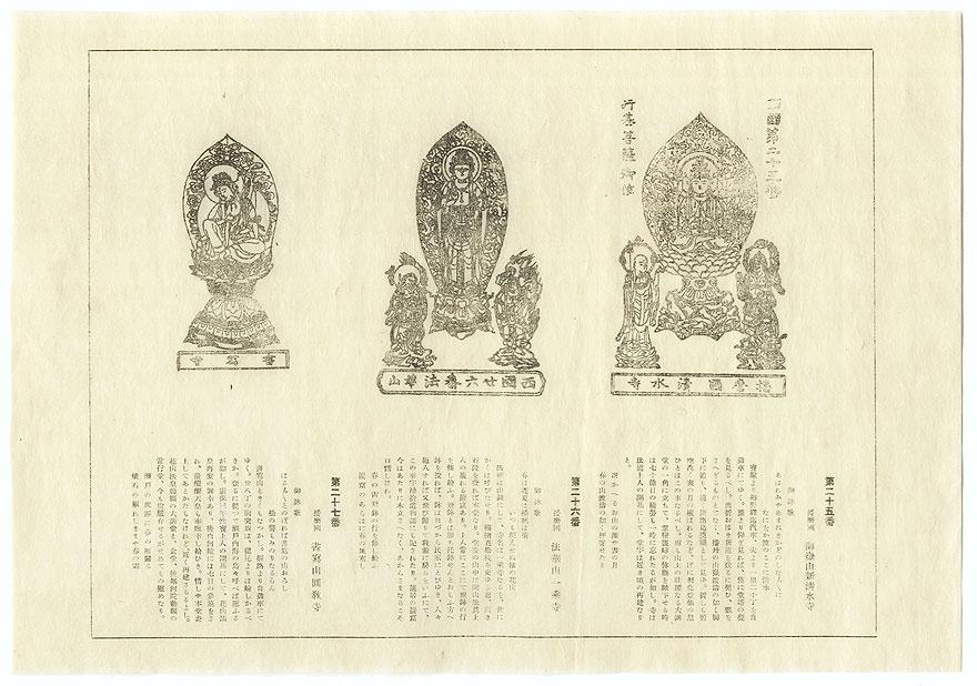 Ultimate Clearance - $14.50! by Hiromitsu Nakazawa (1874 - 1964)