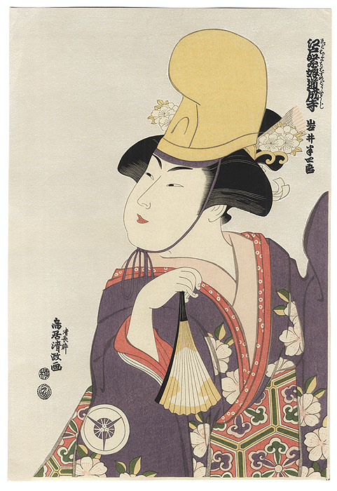 Daughter of Dojoji in Edo Purple: Iwai Hanshiro IV by Kiyomasa (1776 - 1817)