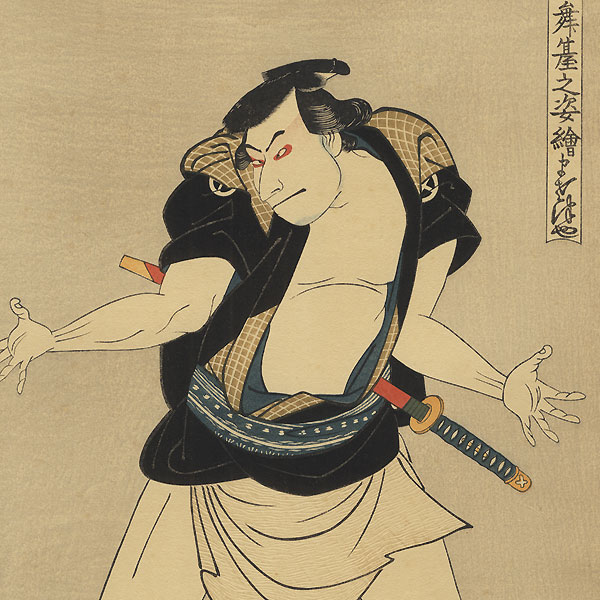 Offered in the Fuji Arts Clearance - only $24.99! by Toyokuni I (1769 - 1825)