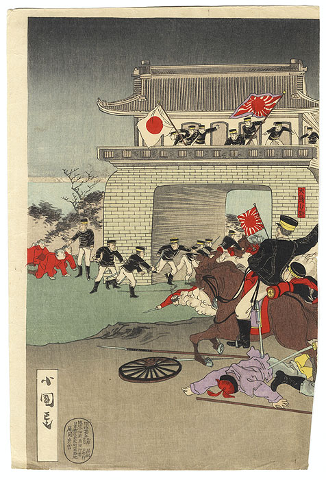 Offered in the Fuji Arts Clearance - only $24.99! by Kokunimasa (1874 - 1944)