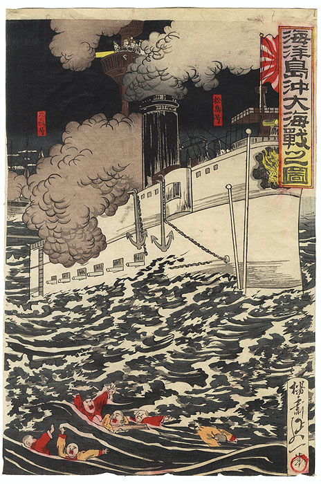 Offered in the Fuji Arts Clearance - only $24.99! by Nobukazu (1874 - 1944)