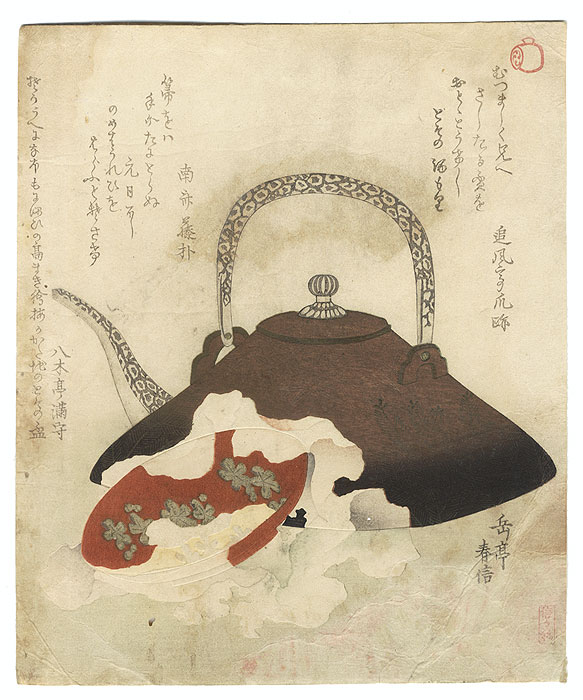 Fine Old Reprint Clearance! A Fuji Arts Value by Gakutei (1786 - 1868)