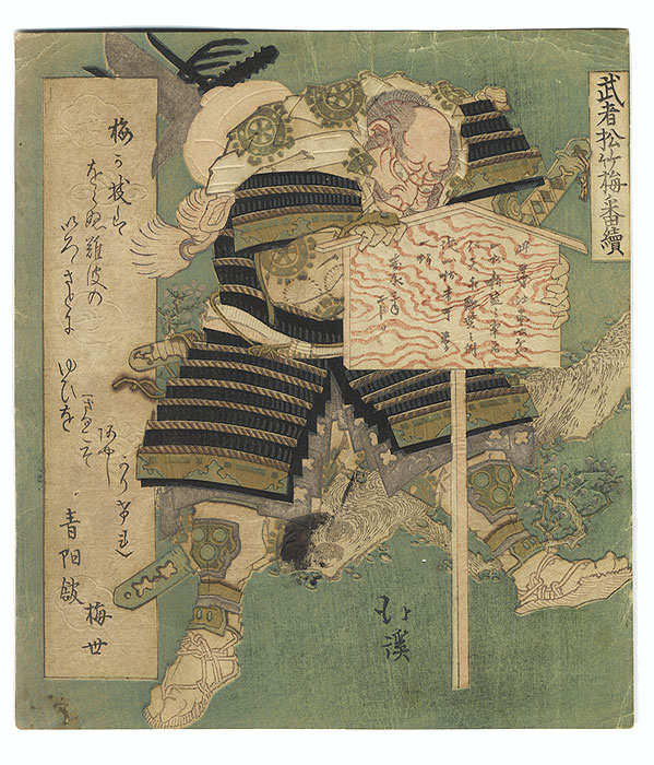 Fine Old Reprint Clearance! A Fuji Arts Value by Hokkei (1780 - 1850)