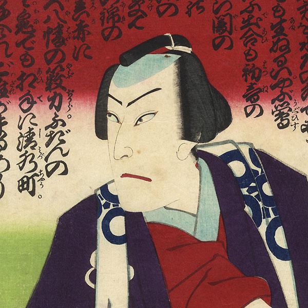 A Clearance Opportunity! Meiji or Edo era Original by Kunisada III (1848 - 1920)