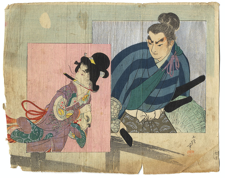 Offered in the Fuji Arts Clearance - only $24.99! by Hasegawa Konobu II