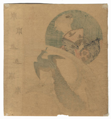 Offered in the Fuji Arts Clearance - only $24.99! by Gakutei (1786 - 1868)