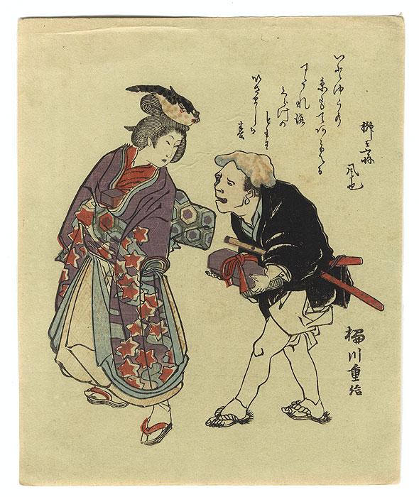 Fine Old Reprint Clearance! A Fuji Arts Value by Shigenobu I (1787 - 1832)