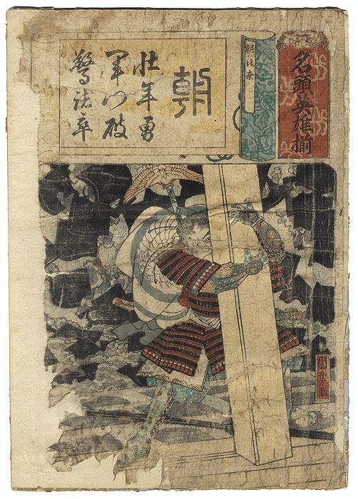 Offered in the Fuji Arts Clearance - only $24.99! by Kuniyoshi (1797 - 1861)