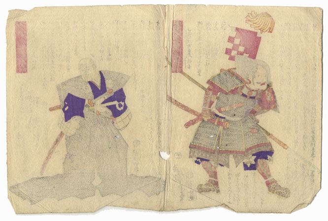 A Clearance Opportunity! Meiji or Edo era Original by Yoshitora (active circa 1840 - 1880)