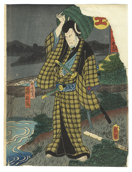 Offered in the Fuji Arts Clearance - only $24.99! by Munehiro (active circa 1848 - 1867)