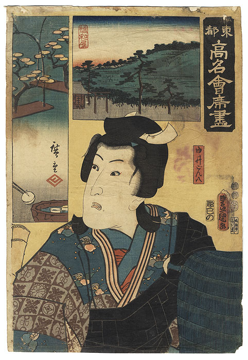 A Clearance Opportunity! Meiji or Edo era Original by Toyokuni III/Kunisada (1786 - 1864) and Hiroshige (1797 - 1858)