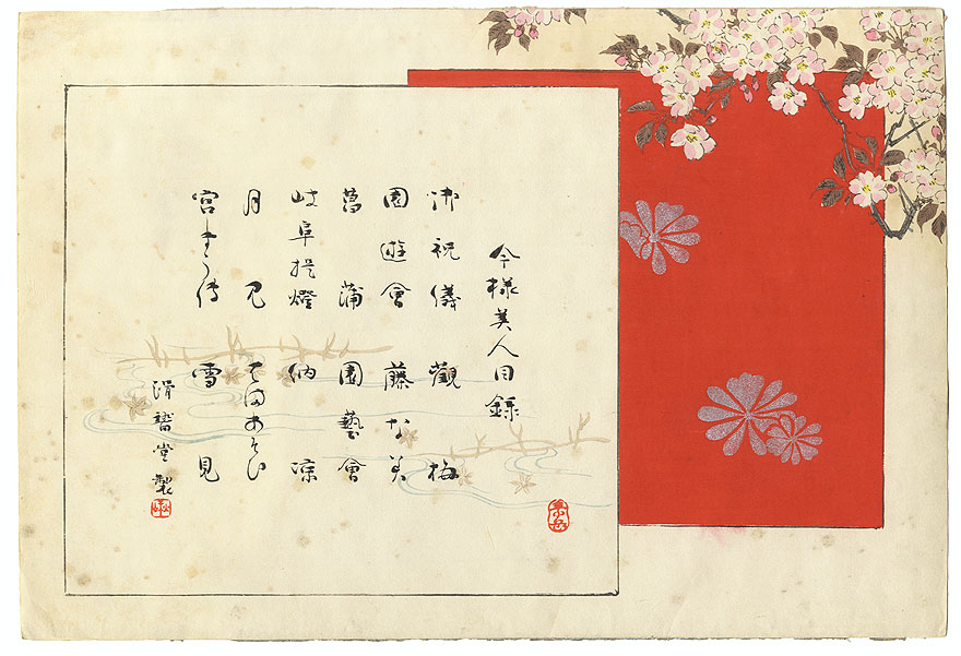 Offered in the Fuji Arts Clearance - only $24.99! by Kogyo, Tsukioka (1869 - 1927)