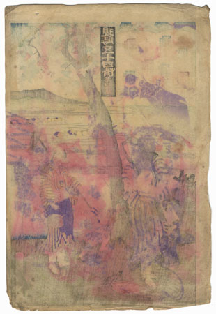 Offered in the Fuji Arts Clearance - only $24.99! by Kunichika (1835 - 1900)