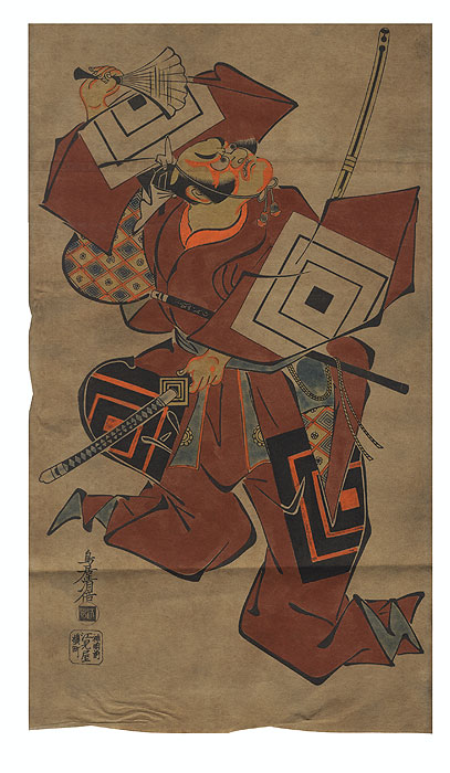 Offered in the Fuji Arts Clearance - only $24.99! by Kiyonobu (1663 - 1729)