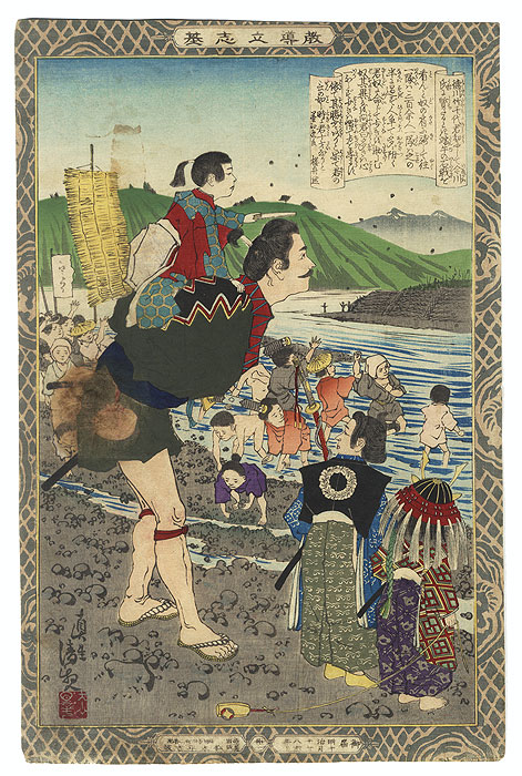 Offered in the Fuji Arts Clearance - only $24.99! by Kiyochika (1847 - 1915)