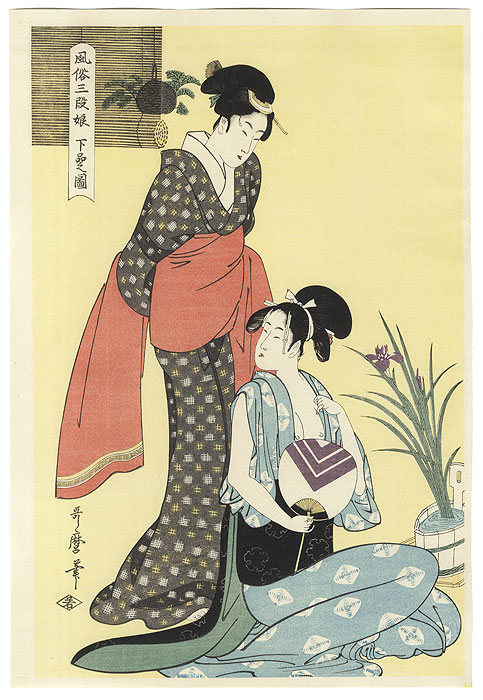 Picture of the Lower Class  by Utamaro (1750 - 1806)