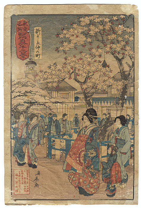 Offered in the Fuji Arts Clearance - only $24.99! by Ikuhide (active circa 1880 - 1898)