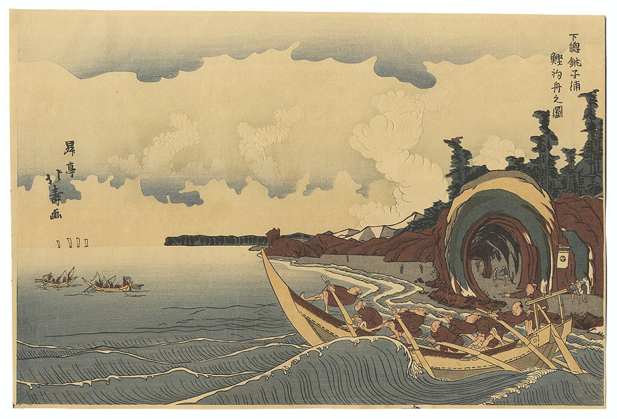 Fishing-boats Hooking Bonito in Choshi Bay in Shimosa Province by Hokuju (active ca. 1789 - 1818)