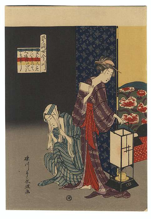 Courtesan and Secret Lover   by Eiri (active circa 1790 - 1800)