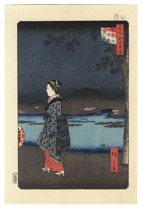 Night View of Matsuchiyama and the San'ya Canal by Hiroshige (1797 - 1858)