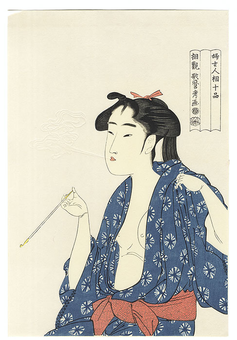 Beauty Smoking by Utamaro (1750 - 1806)