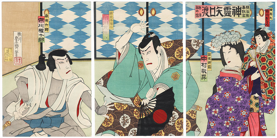Man about to Commit Suicide by Kunisada III (1848 - 1920)
