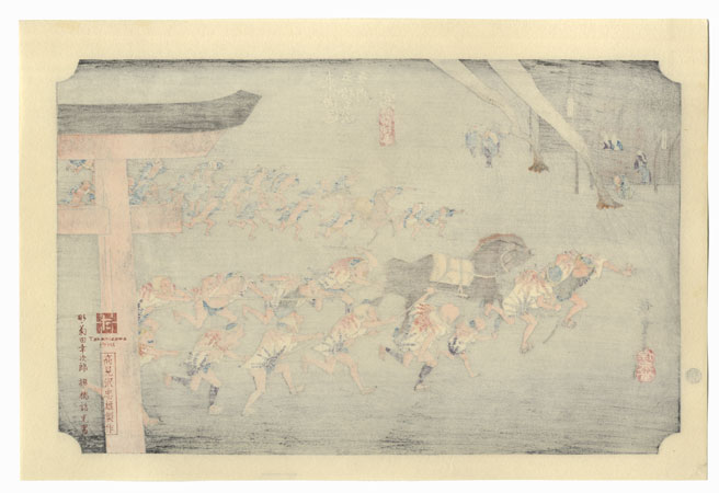 Religious Festival at Atsuta Shrine in Miya by Hiroshige (1797 - 1858)
