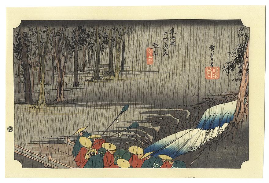 Spring Rain at Tsuchiyama by Hiroshige (1797 - 1858)