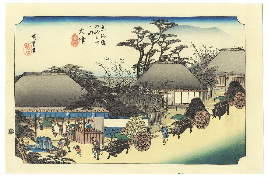 The Running Well Teahouse at Otsu by Hiroshige (1797 - 1858)