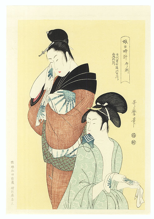Hour of the Horse (12 Noon)  by Utamaro (1750 - 1806)
