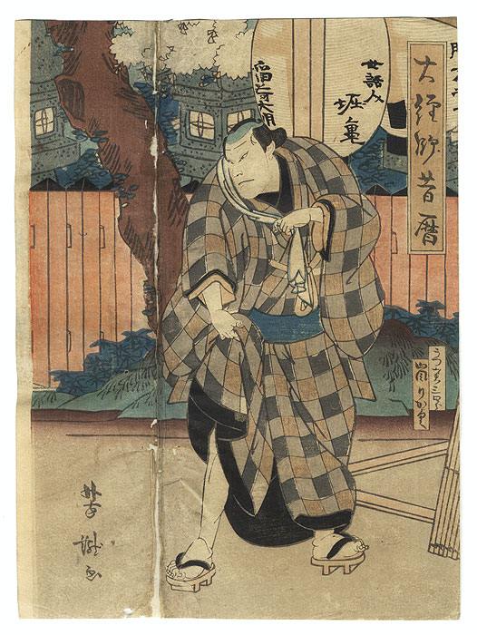 Offered in the Fuji Arts Clearance - only $24.99! by Yoshitaki (1841 - 1899)