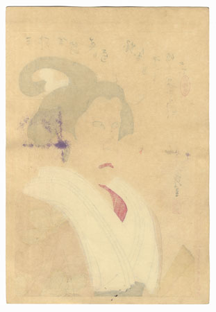 A Clearance Opportunity! Meiji or Edo era Original by Toshihide (1863 - 1925)