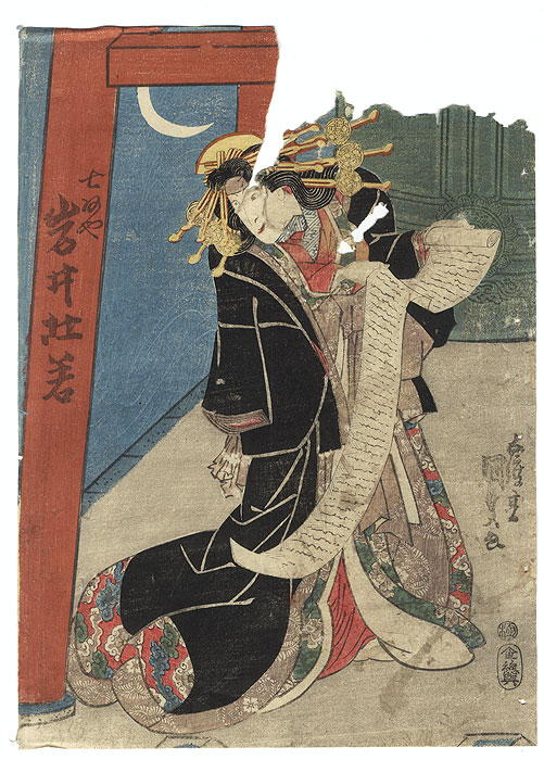 Offered in the Fuji Arts Clearance - only $24.99! by Toyokuni III/Kunisada (1786 - 1864)