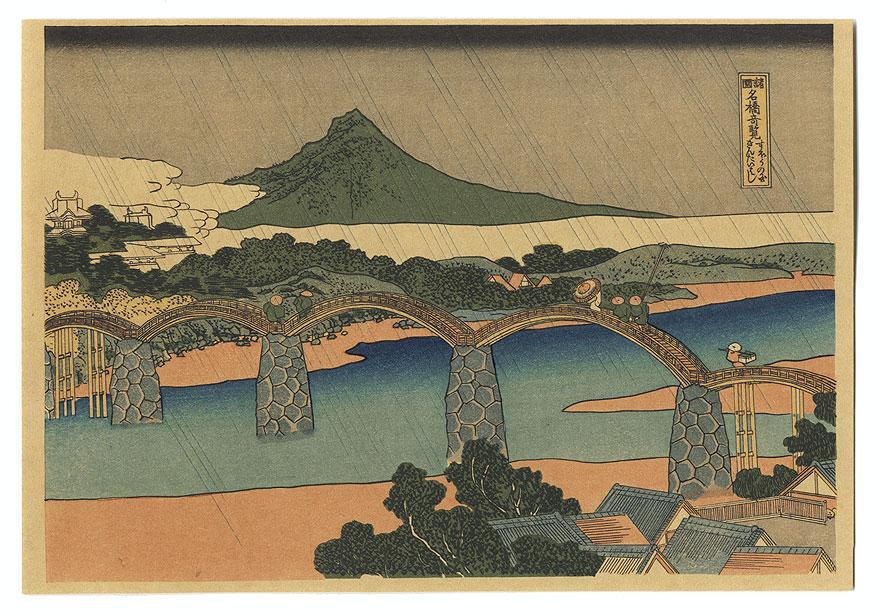 Brocade Bridge at Iwakuni by Hokusai (1760 - 1849)