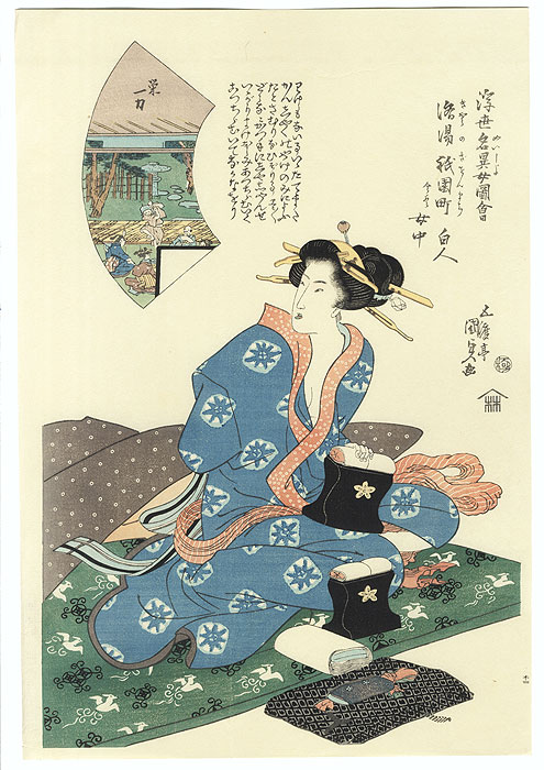 A Streetwalker Now a Waitress in the Gion District  by Toyokuni III/Kunisada (1786 - 1864)