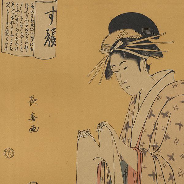 Fine Old Reprint Clearance! A Fuji Arts Value by Choki (active circa 1785 - 1805)