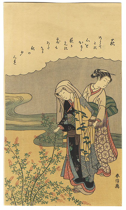 Offered in the Fuji Arts Clearance - only $24.99! by Harunobu (1724 - 1770)