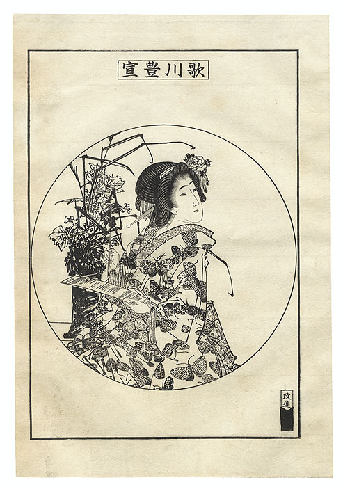 Offered in the Fuji Arts Clearance - only $24.99! by Toyonobu (1859 - 1886)