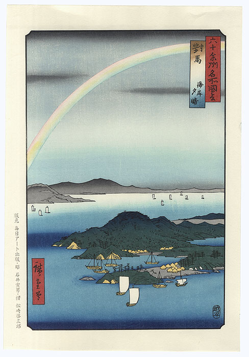 Tsushima Province, A Fine Evening on the Coast by Hiroshige (1797 - 1858)