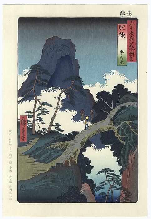 Higo Province, Gokanosho by Hiroshige (1797 - 1858)