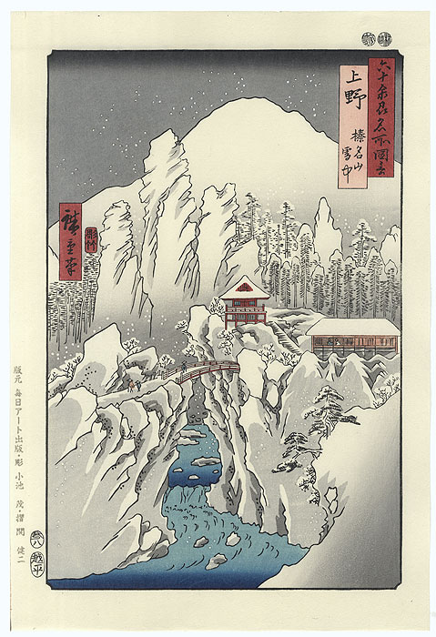 Kozuke Province, Mount Haruna Under Snow by Hiroshige (1797 - 1858)