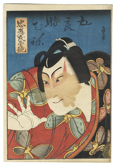 Offered in the Fuji Arts Clearance - only $24.99! by Sadayoshi (active circa 1837 - 1853)