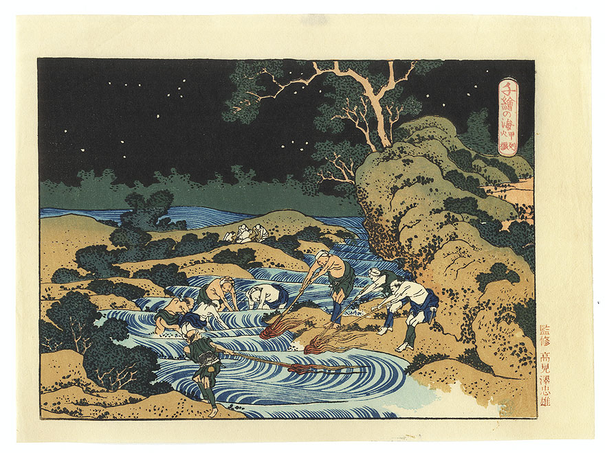 Char Fishing at Night in Koshu by Hokusai (1760 - 1849)
