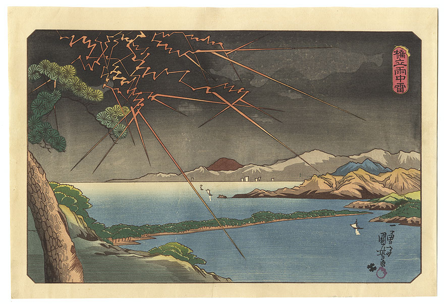 Rain and Thunder around Hashidate by Kuniyoshi (1797 - 1861)