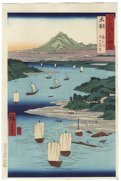 Dewa Province, Mogami River, A Perspective View of Mount Gassan  by Hiroshige (1797 - 1858)