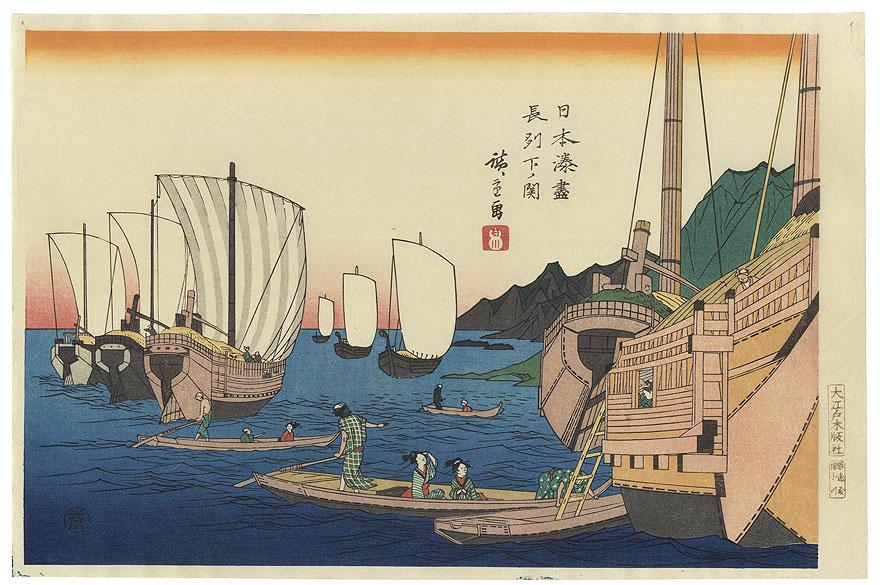 Shimonoseki in Nagato Province  by Hiroshige (1797 - 1858)